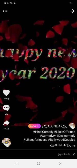 فيديو Happy New Year في لايكي
