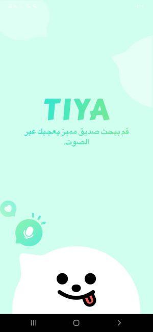الصفحة الرئيسية لتطبيق Tiya