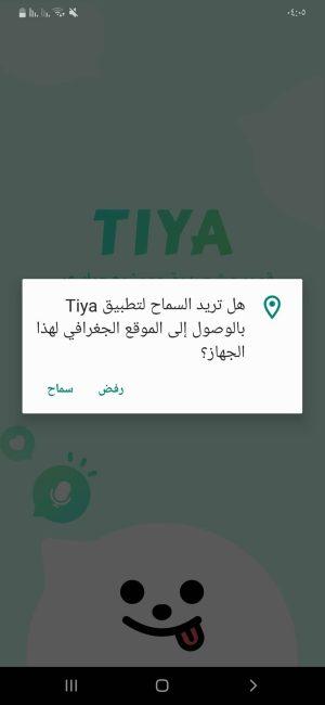 ثاني إذن في تطبيق Tiya