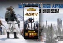 تنزيل ببجي الكورية apk + obb
