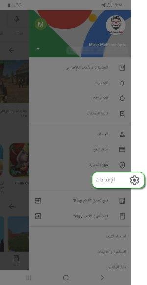 تحديث تطبيق جوجل بلاي ستور