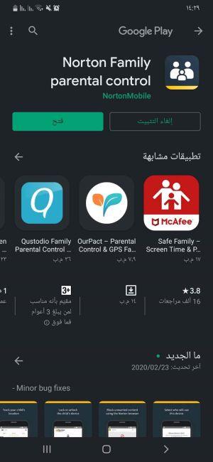 فتح تطبيق Norton Family Parental Control أحد تطبيقات مراقبة الاطفال عن بعد