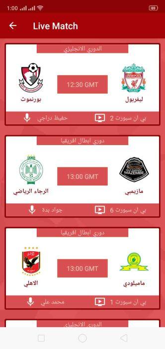 مباريات Yacine tv