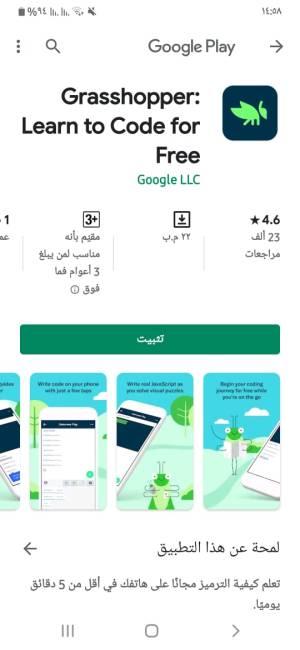 تحميل تطبيق Grasshopper أحد تطبيقات تعلم من Google