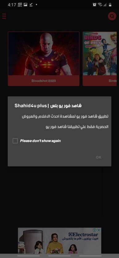 Shahid4U Plus