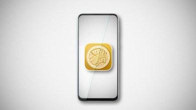 تطبيقات القرآن الكريم