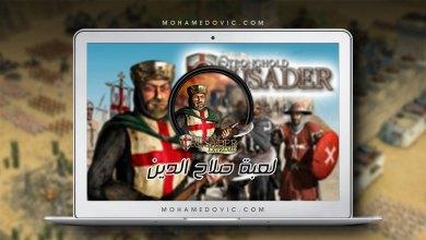تحميل لعبة صلاح الدين للكمبيوتر