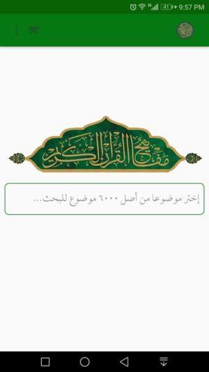 تطبيق مفاتيح القرآن الكريم