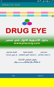برنامج drug eye