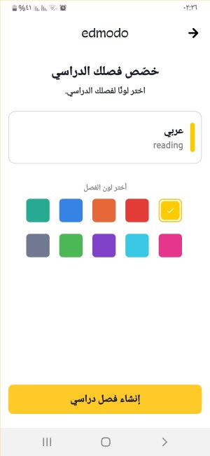 تحديد لون الفصل في تطبيق ادمودو