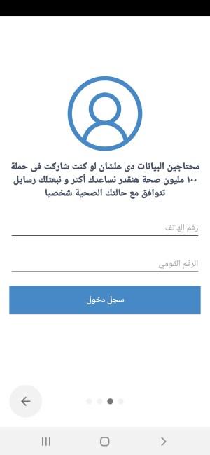 تسجيل بياناتك في تطبيق صحة مصر