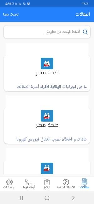 المقالات الموجودة في تطبيق صحة مصر