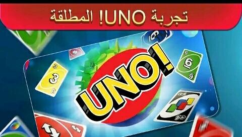 لعبة UNO أفضل لعبة جماعية