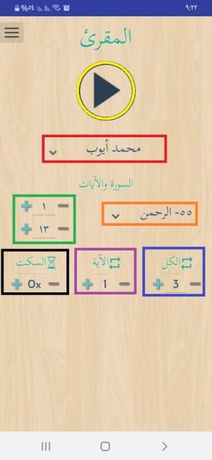 تطبيق المقرئ أحد تطبيقات حفظ القرآن الكريم