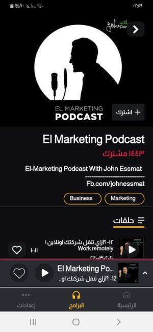قناة El Marketing Podcast
