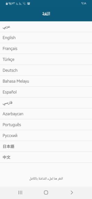 اختيار اللغة في تطبيق ذكرني أحد تطبيقات قراءة الاذكار