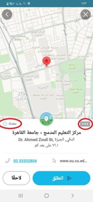 تنبيهات في تطبيق Waze أحد بدائل Google Maps