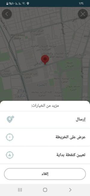 خيارات في تطبيق Waze أحد بدائل Google Maps