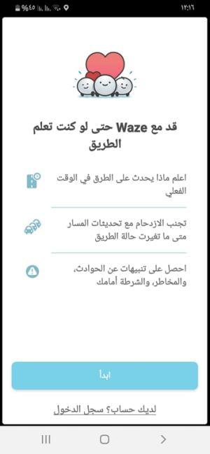 دليل استرشاد في تطبيق Waze أحد بدائل Google Maps