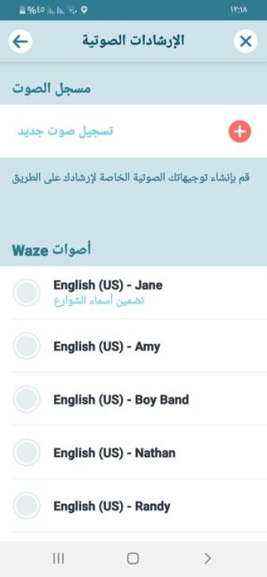 اختيار صوت Waze