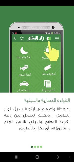 أول تعليمات في تطبيق زاد المسلم