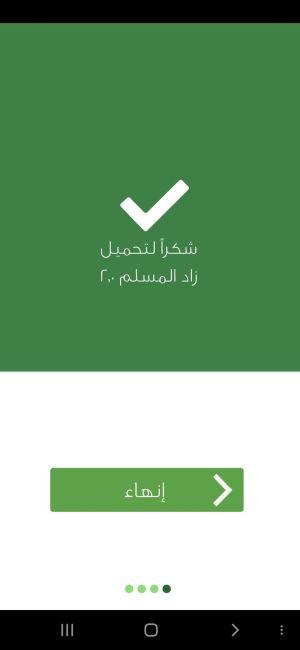 شكرًا لتحميل تطبيق زاد المسلم