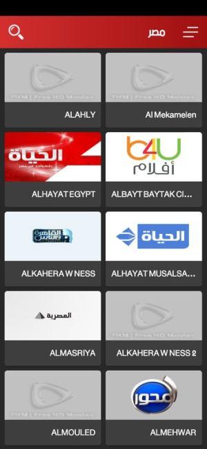قنوات مصر في تطبيق Free HD Movies