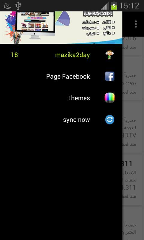 تحميل Mazika2Day