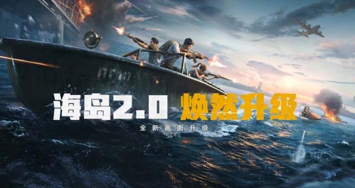 تحديث ببجي الصينية v1.8.10
