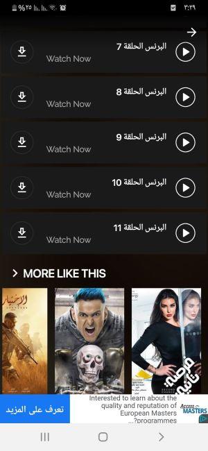 باقي حلقات مسلسل البرنس في تطبيق شاهد مسلسلات رمضان VIP