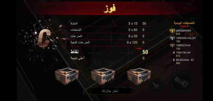 جوائز لعبة صقور العرب