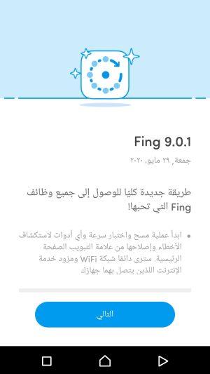 الصفحة الرئيسية لتطبيق Fing