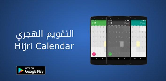 تطبيق Hijri Calendar