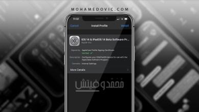 شرح تثبيت iOS 14 على الايفون
