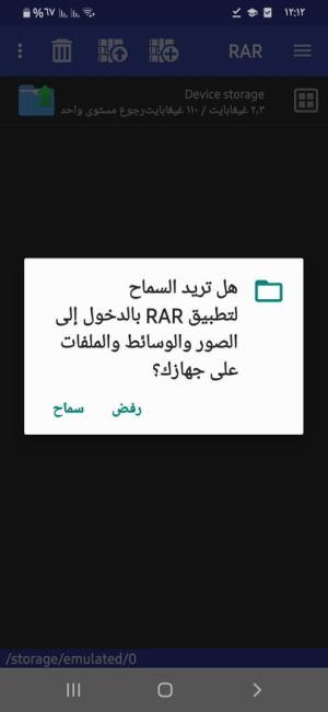 السماح للوصول إلى ملفاتك في تطبيق Rar المتخصص في فتح ملفات Rar & Zip