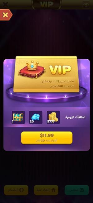 غرفة VIP في لعبة Yalla Ludo