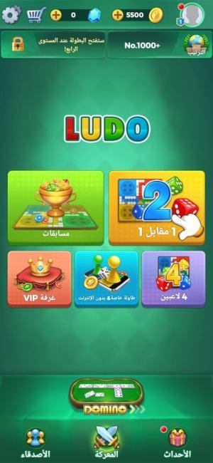 الصفحة الرئيسية للعبة اللودو