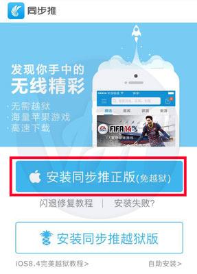 تحميل تطبيقات الأيفون المدفوعة مجاناً بدون جيلبريك
