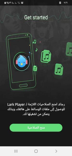 السماح للوصول إلى ملفاتك في تطبيق Lark Player
