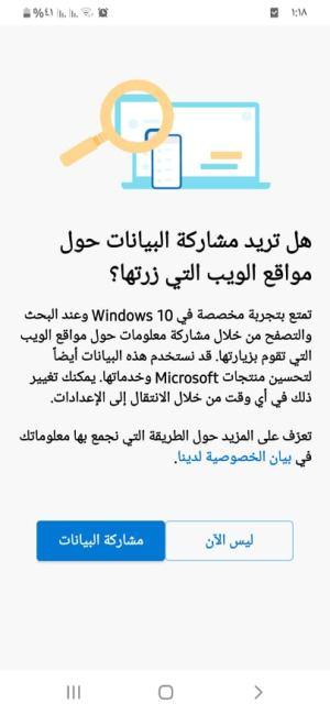 مشاركة بياناتك في مايكروسوفت إيدج