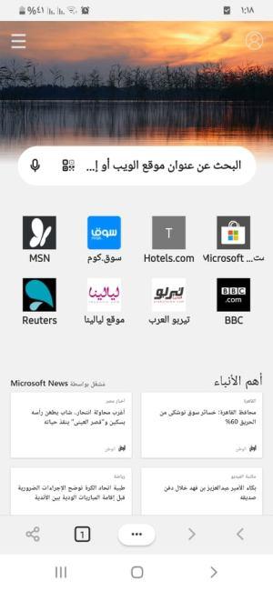 الصفحة الرئيسية لمايكروسوفت إيدج