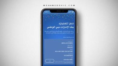 تنزيل تطبيق بنك الإمارات دبي الوطني