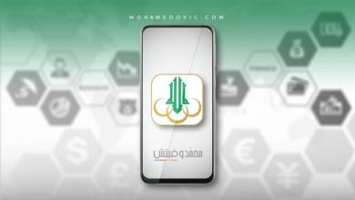 تحميل تطبيق بنك فيصل الاسلامي