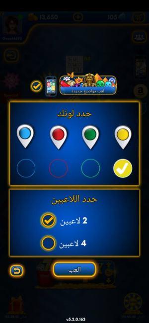 اختيار اللون وتحديد اللاعبين في وضع Computer
