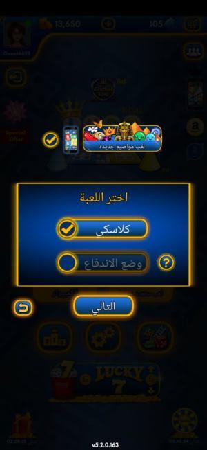اختيار وضع Computer في لعبة لودو كينج