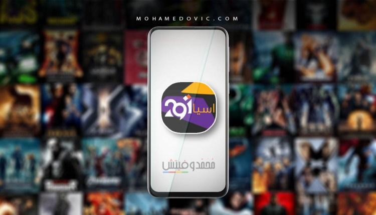 تحميل اسيا تو تي في Asia2tv V2 5 0 Apk تنزيل ومشاهدة المسلسلات الجديدة