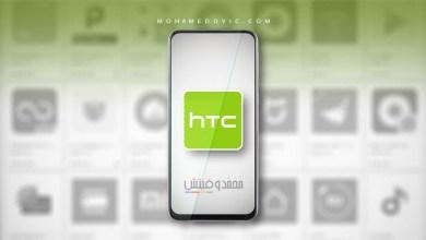 تنزيل برامج HTC