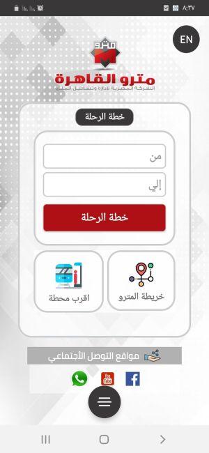 الصفحة الرئيسية لتطبيق Cairo Metro ECM