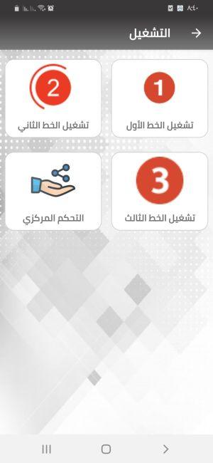 خطوط التشغيل في تطبيق Cairo Metro ECM