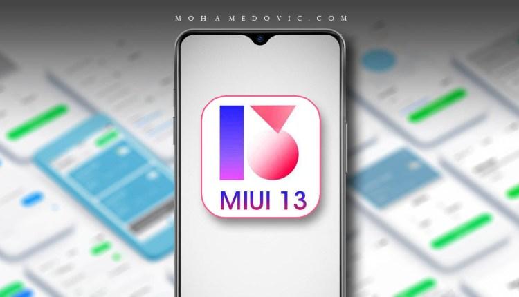 تحديث MIUI 13 لهواتف شاومي